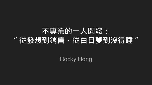 """不專業的一人開發: """" 從發想到銷售,從白日夢到沒得睡 """" Rocky Hong"""