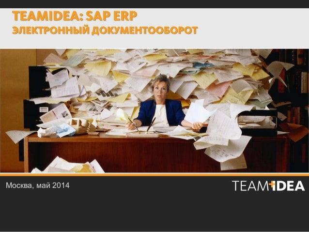 Москва, май 2014 TEAMIDEA: SAP ERP ЭЛЕКТРОННЫЙ ДОКУМЕНТООБОРОТ