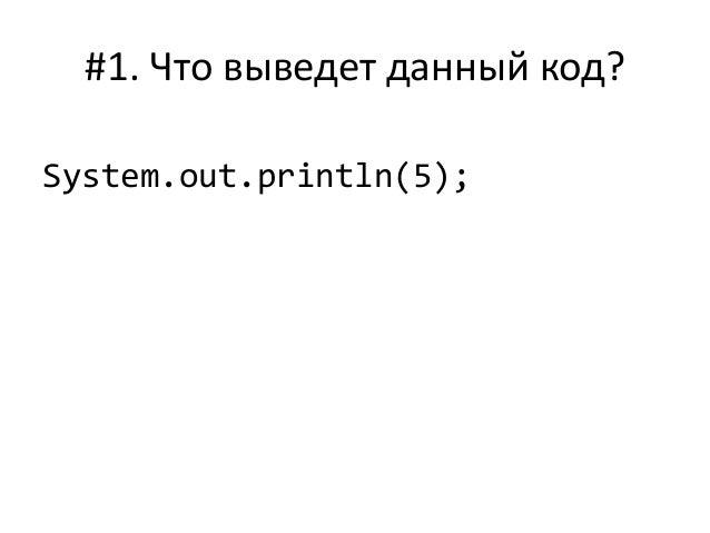 Вещи в Java, о которых вы (возможно) не знали Slide 3