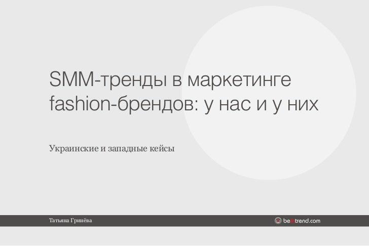 SMM-тренды в маркетингеfashion-брендов: у нас и у нихУкраинские и западные кейсыТатьяна Гринёва