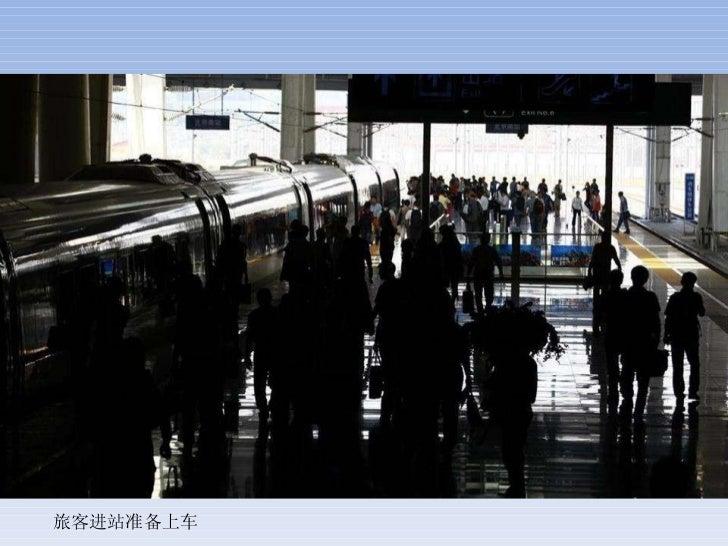 旅客进站准备上车