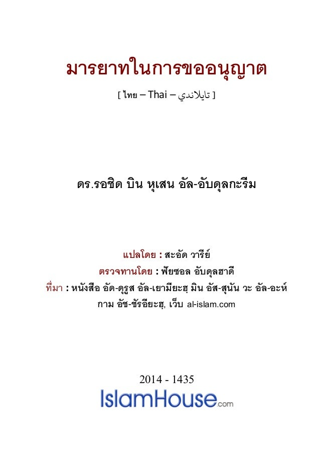 มารยาทในการขออนุญาต [ ไทย – Thai – ﺗﺎﻳﻼﻧﺪي ] ดร.รอชิด บิน หุเสน อัล-อับดุลกะรีม แปลโดย : สะอัด วารีย์ ตรวจทานโดย : ฟัยซอ...