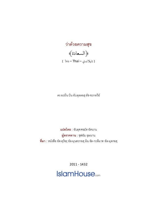 วาดวยความสุข ﴿اﻟﺴﻌﺎدة﴾ [ไทย–Thai–]ﺗﺎﻳﻼﻧﺪي   ดร.อะมีน บิน อับดุลลอฮฺ อัช-ชะกอวีย   แปลโดย : อับดุศศอม...