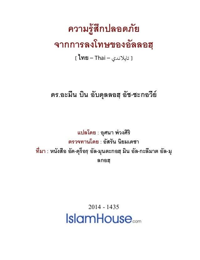 ความรู้สึกปลอดภัย จากการลงโทษของอัลลอฮฺ [ ไทย – Thai – ﺗﺎﻳﻼﻧﺪي ] ดร.อะมีน บิน อับดุลลอฮฺ อัช-ชะกอวีย์ แปลโดย : อุศนา พ่ว...