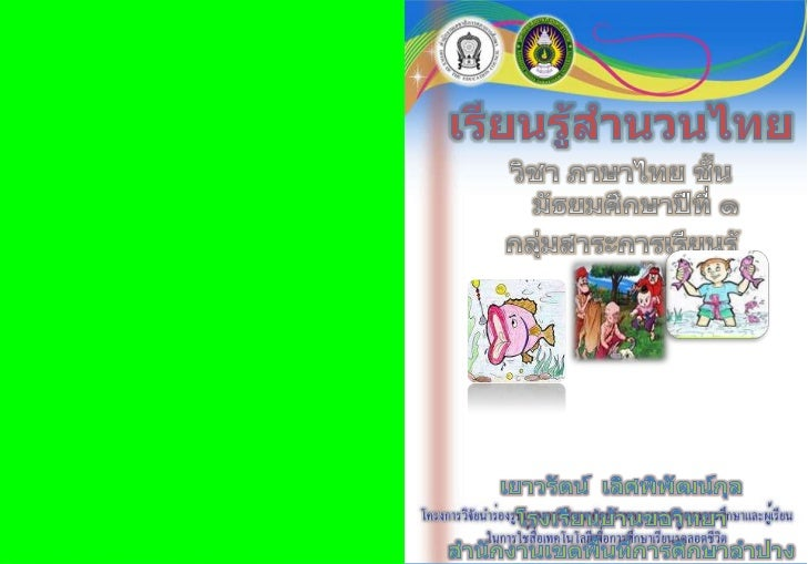 เรียนรู้สำนวนไทย<br />วิชา ภาษาไทย ชั้นมัธยมศึกษาปีที่ ๑<br />กลุ่มสาระการเรียนรู้ ภาษาไทย<br />เยาวรัตน์  เลิศพิพัฒน์กุล<...