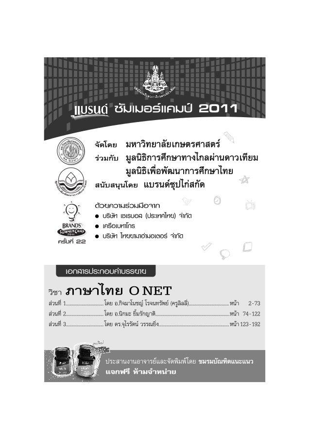 ภาษาไทย (2) __________________________________________โครงการแบรนดซัมเมอรแคมป 2011 ขอสอบ O-NET วิชาภาษาไทย พ.ศ. ๒๕๕๓ ใ...