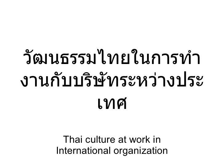 วัฒนธรรมไทยในการทำงานกับบริษัทระหว่างประเทศ Thai culture at work in International organization