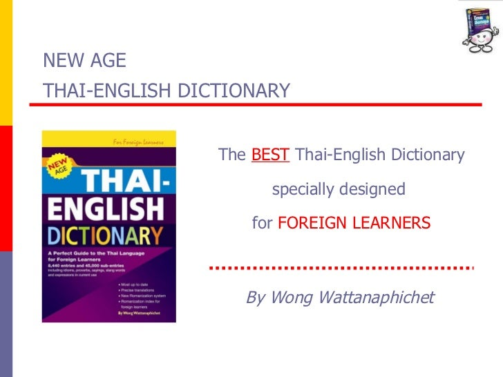 NEW AGE  THAI-ENGLISH DICTIONARY The  BEST  Thai-English Dictionary specially designed  for  FOREIGN LEARNERS By Wong Watt...