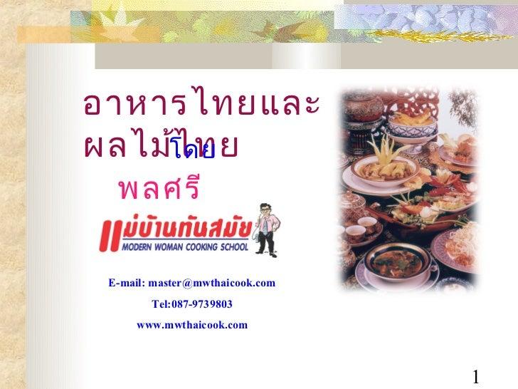 อาหารไทยและผลไม้โดย     ไ ทย  พลศรี  คชาชีว ะ E-mail: master@mwthaicook.com        Tel:087-9739803     www.mwthaicook.com ...
