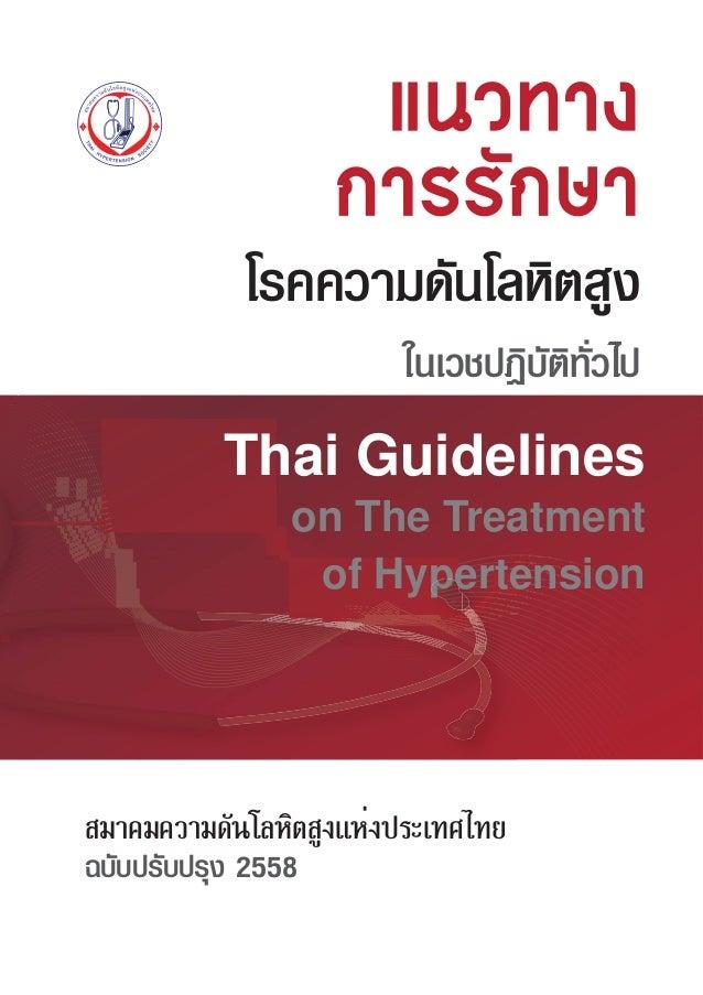 á¹Ç·Ò§á¹Ç·Ò§ ¡ÒÃÃÑ¡ÉÒ¡ÒÃÃÑ¡ÉÒ Thai Guidelines on The Treatment of Hypertension ในเวชปฏิบัติทั่วไป สมาคมความดันโลหิตสูงแห่ง...