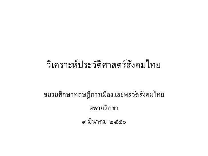 วิเคราะห์ประวัติศาสตร์สังคมไทย  ชมรมศึกษาทฤษฎีการเมืองและพลวัตสังคมไทย              สหายสิกขา            ๙ มีนาคม ๒๕๕๐