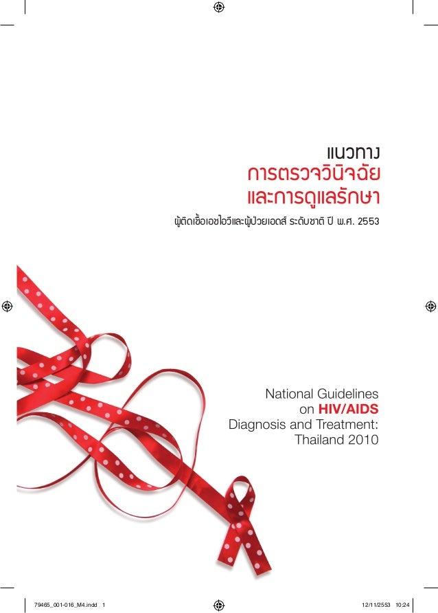 Thai hiv guideline2010