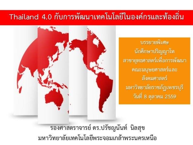 รองศาสตราจารย์ ดร.ปรัชญนันท์ นิลสุข มหาวิทยาลัยเทคโนโลยีพระจอมเกล้าพระนครเหนือ Thailand 4.0 กับการพัฒนาเทคโนโลยีในองค์กรแล...