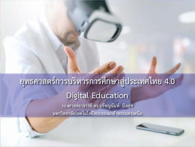 ยุทธศาสตรการบริหารการศึกษาสูประเทศไทย 4.0 Digital Education รองศาสตราจารย ดร.ปรัชญนันท นิลสุข มหาวิทยาลัยเทคโนโลยีพระจ...