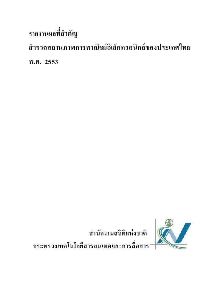 รายงานผลทีสํ าคัญสํ ารวจสถานภาพการพาณิชย์ อเิ ล็กทรอนิกส์ ของประเทศไทยพ.ศ. 2553                   สํ านักงานสถิติแห่ งชาติ...