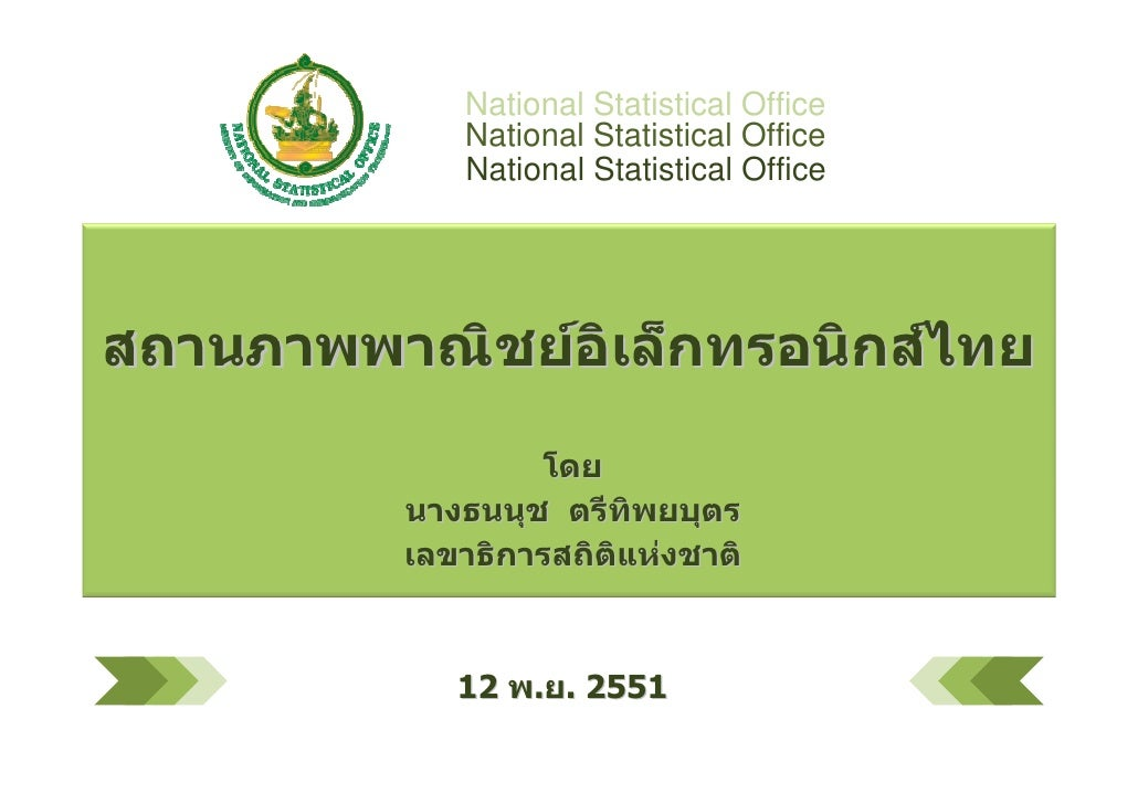 National Statistical Office              National Statistical Office              National Statistical Office     สถานภาพพ...