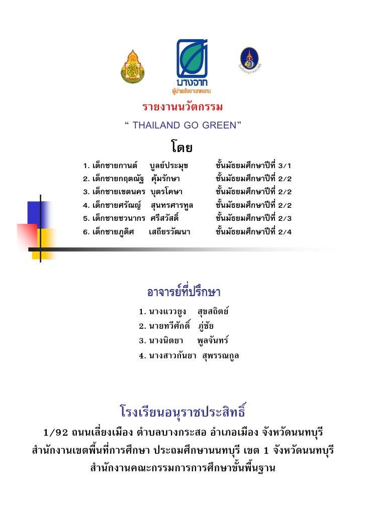 """รายงานนวััตกรรม                     """" THAILAND GO GREEN""""                                 โดย           1. ็ ช           1 ..."""