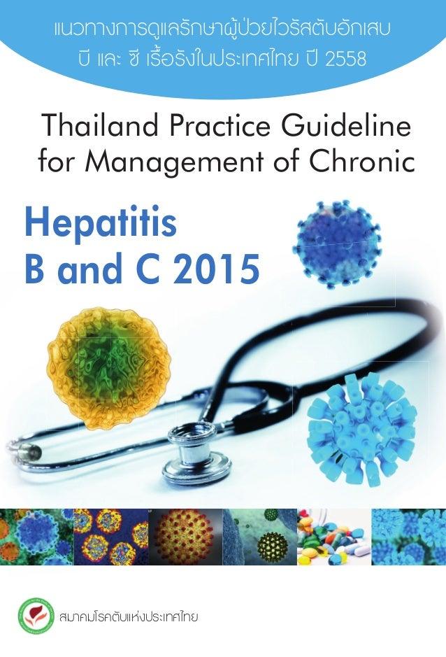 แนวทางการดูแลรักษาผูŒป†วยไวรัสตับอักเสบ บี และ ซ� เร�้อรังในประเทศไทย ป' 2558 สมาคมโรคตับแห‹งประเทศไทย Thailand Practice G...