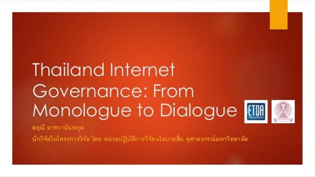 Thailand Internet Governance: From Monologue to Dialogue สฤณี อาชวานันทกุล นักวิจัยในโครงการวิจัย โดย หน่วยปฏิบัติการวิจัย...