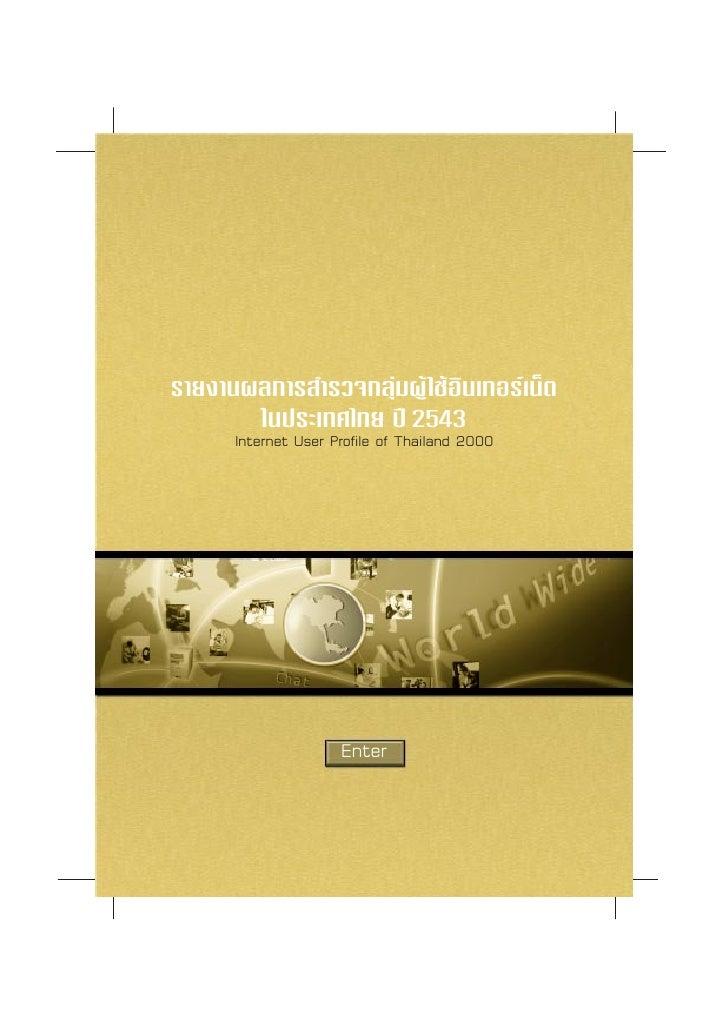 Thailand Internet User 2000