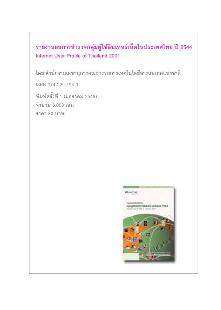รายงานผลการสํารวจกลุมผูใชอินเทอรเน็ตในประเทศไทย ป 2544 Internet User Profile of Thailand 2001  โดย สํานักงานเลขานุการ...