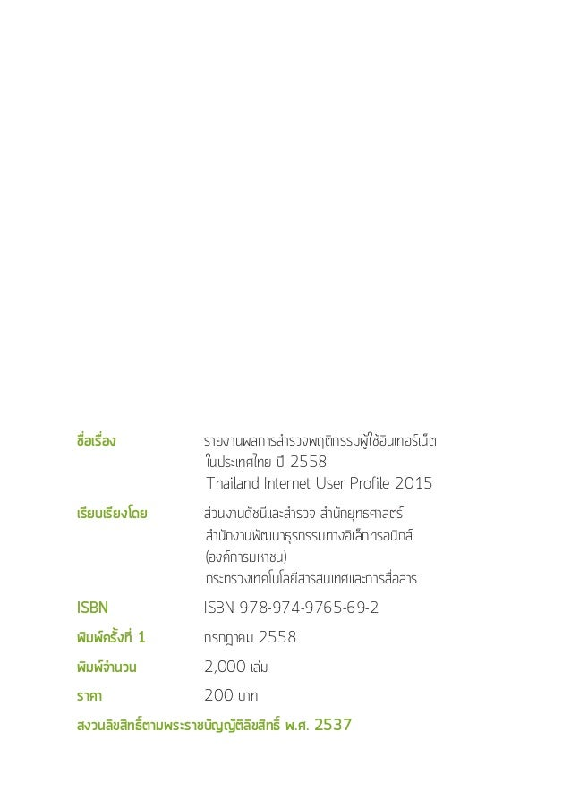 Thailand Internet User Profile 2015 (Report) Slide 2