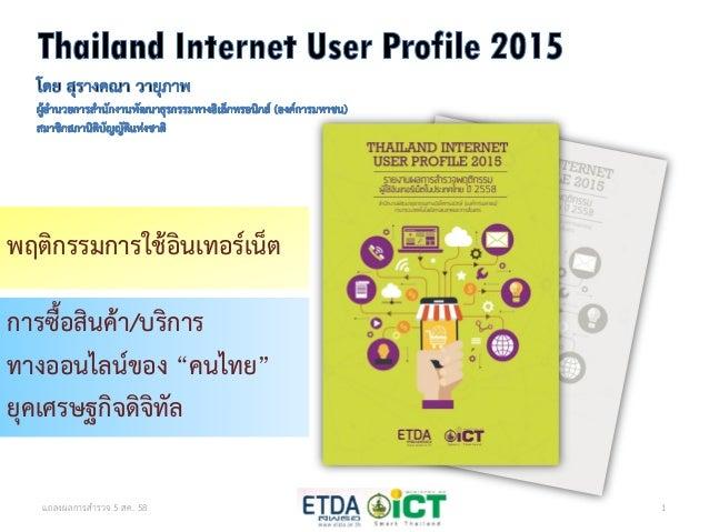 """1แถลงผลการสารวจ 5 สค. 58 พฤติกรรมการใช้อินเทอร์เน็ต การซื้อสินค้า/บริการ ทางออนไลน์ของ """"คนไทย"""" ยุคเศรษฐกิจดิจิทัล"""