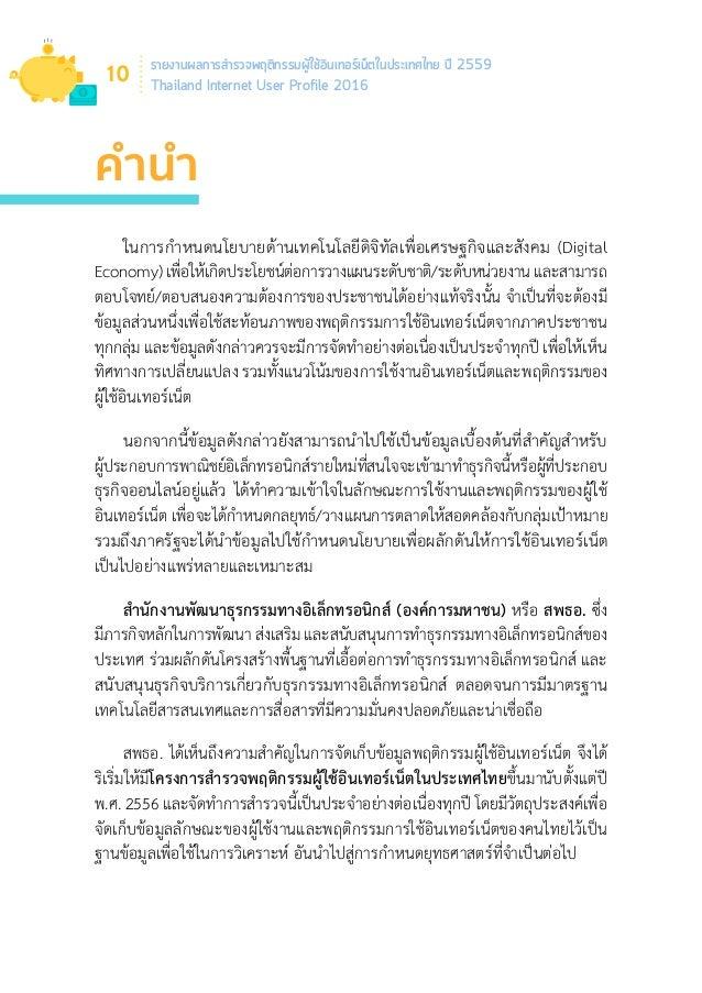 รายงานผลการสำ�รวจพฤติกรรมผู้ใช้อินเทอร์เน็ตในประเทศไทย ปี 2559 Thailand Internet User Profile 2016 14 สารบัญ คำ�นำ� .........