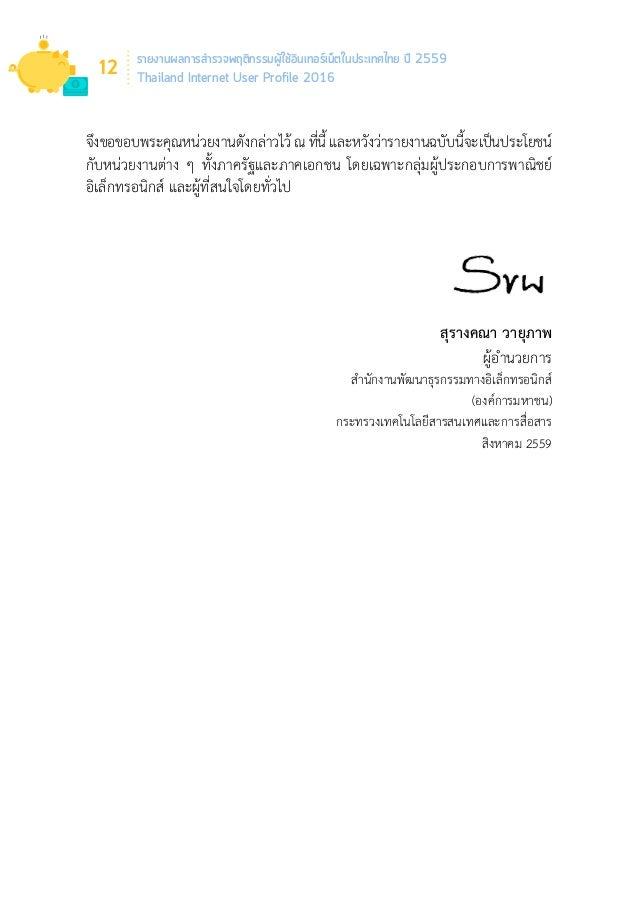 รายงานผลการสำ�รวจพฤติกรรมผู้ใช้อินเทอร์เน็ตในประเทศไทย ปี 2559 Thailand Internet User Profile 2016 16 สารบัญภาพ ภาพ 1 จำ�...