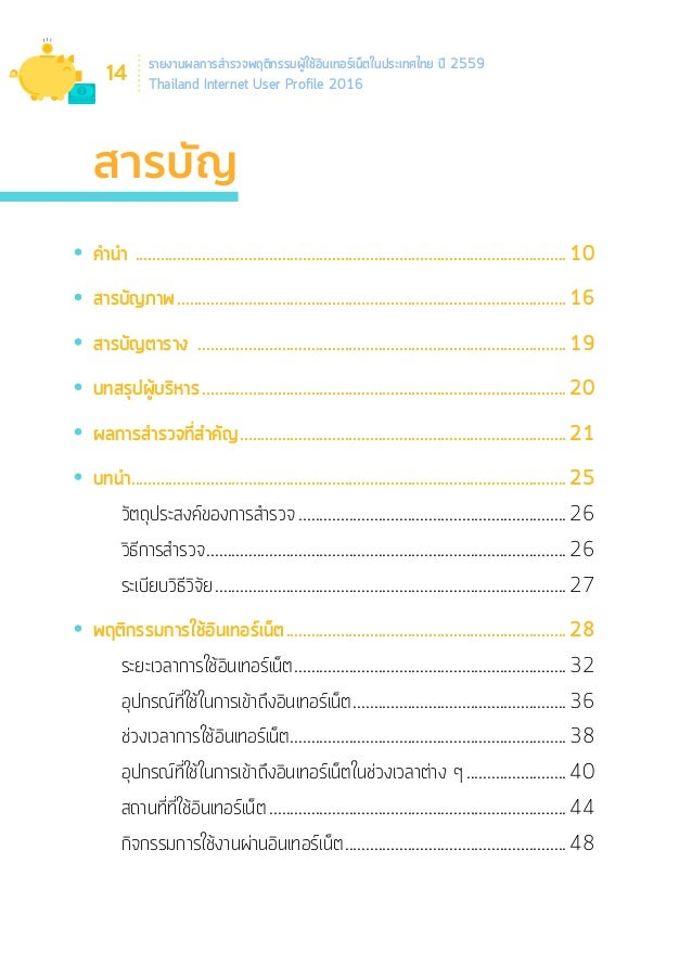 รายงานผลการสำ�รวจพฤติกรรมผู้ใช้อินเทอร์เน็ตในประเทศไทย ปี 2559 Thailand Internet User Profile 2016 18 ภาพ 22ร้อยละของผู้ใ...