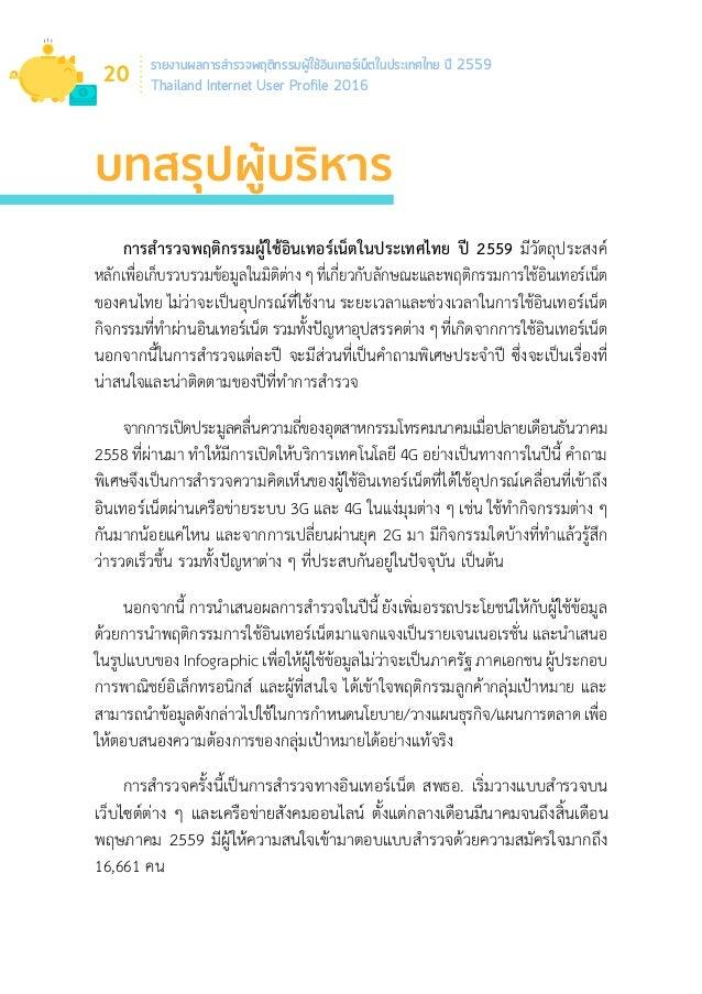รายงานผลการสำ�รวจพฤติกรรมผู้ใช้อินเทอร์เน็ตในประเทศไทย ปี 2559 Thailand Internet User Profile 2016 24 การใช้อุปกรณ์เคลื่อน...