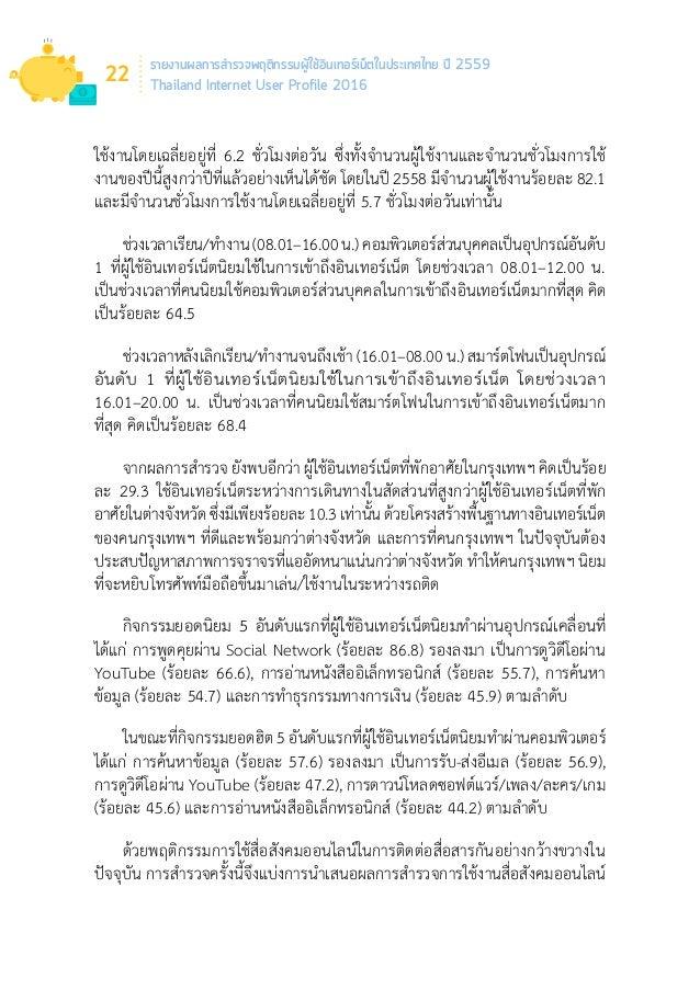 รายงานผลการสำ�รวจพฤติกรรมผู้ใช้อินเทอร์เน็ตในประเทศไทย ปี 2559 Thailand Internet User Profile 2016 26 วัตถุประสงค์ของการสำ...