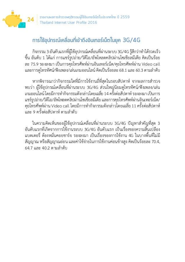 รายงานผลการสำ�รวจพฤติกรรมผู้ใช้อินเทอร์เน็ตในประเทศไทย ปี 2559 Thailand Internet User Profile 2016 28