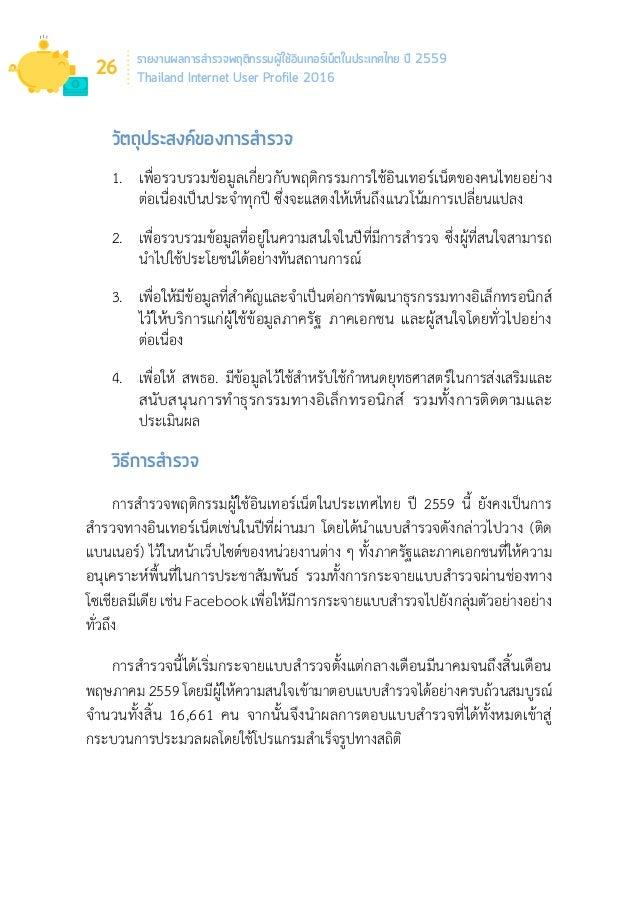 รายงานผลการสำ�รวจพฤติกรรมผู้ใช้อินเทอร์เน็ตในประเทศไทย ปี 2559 Thailand Internet User Profile 2016 30 เฉพาะสมาร์ตโฟนที่มีร...