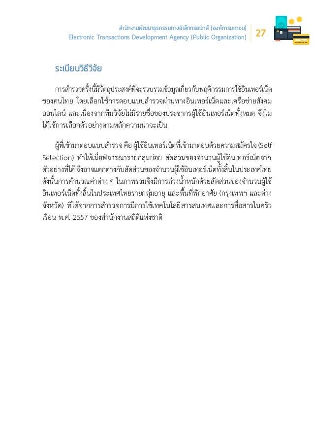 สำ�นักงานพัฒนาธุรกรรมทางอิเล็กทรอนิกส์ (องค์การมหาชน) Electronic Transactions Development Agency (Public Organization) 31