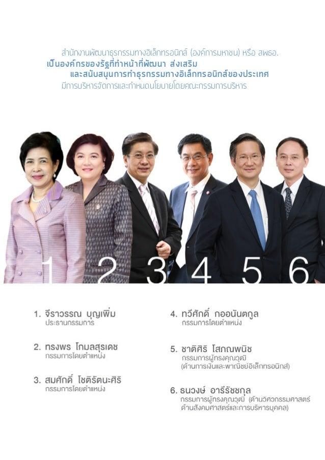 รายงานผลการสำ�รวจพฤติกรรมผู้ใช้อินเทอร์เน็ตในประเทศไทย ปี 2559 Thailand Internet User Profile 2016 4 ดร.อุตตม สาวนายน รัฐม...