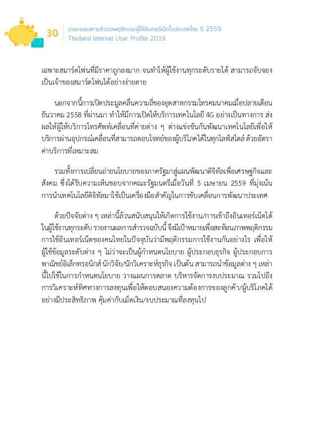 รายงานผลการสำ�รวจพฤติกรรมผู้ใช้อินเทอร์เน็ตในประเทศไทย ปี 2559 Thailand Internet User Profile 2016 34 ของประเทศไทยยังไม่คร...