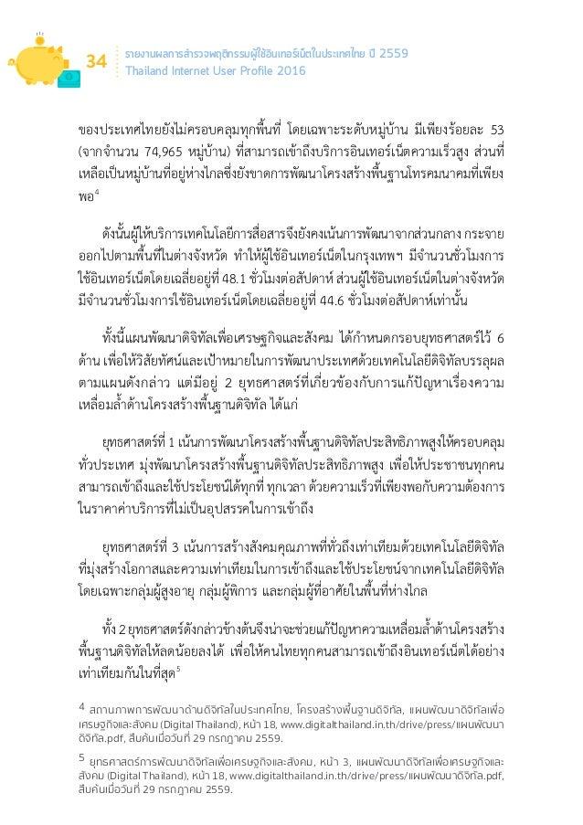 รายงานผลการสำ�รวจพฤติกรรมผู้ใช้อินเทอร์เน็ตในประเทศไทย ปี 2559 Thailand Internet User Profile 2016 38 ช่วงเวลาการใช้อินเทอ...