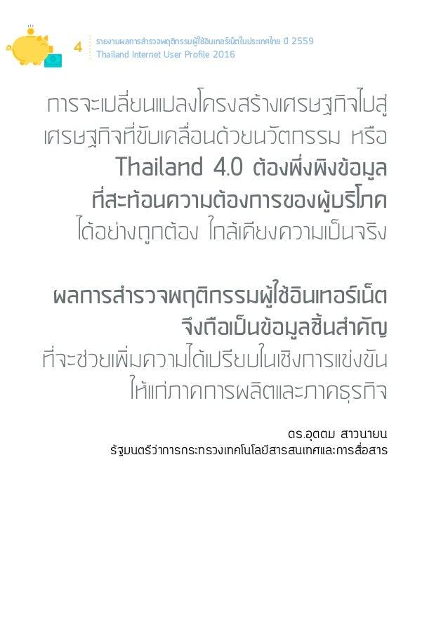 รายงานผลการสำ�รวจพฤติกรรมผู้ใช้อินเทอร์เน็ตในประเทศไทย ปี 2559 Thailand Internet User Profile 2016 8 (สุรางคณา วายุภาพ) ผู...