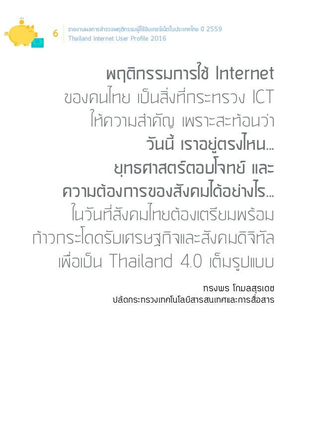 รายงานผลการสำ�รวจพฤติกรรมผู้ใช้อินเทอร์เน็ตในประเทศไทย ปี 2559 Thailand Internet User Profile 2016 10 คำ�นำ� ในการก�ำหนดนโ...