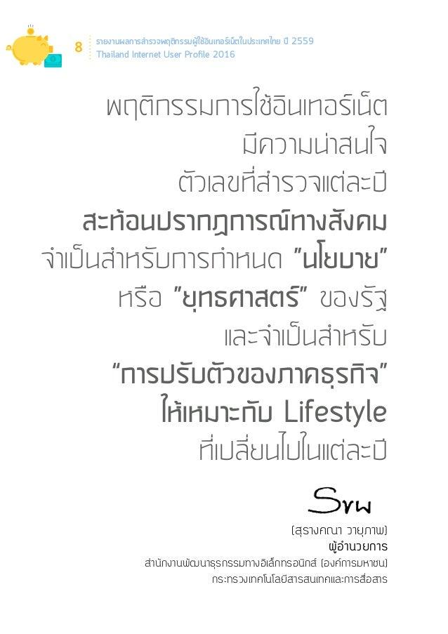 รายงานผลการสำ�รวจพฤติกรรมผู้ใช้อินเทอร์เน็ตในประเทศไทย ปี 2559 Thailand Internet User Profile 2016 12 จึงขอขอบพระคุณหน่วยง...