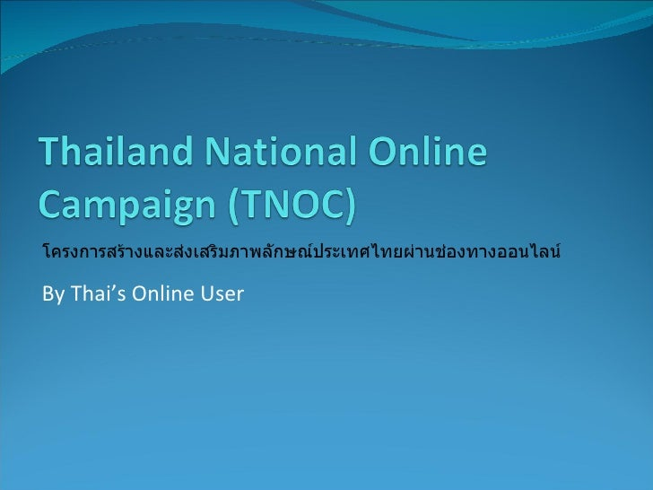 By Thai's Online User โครงการสร้างและส่งเสริมภาพลักษณ์ประเทศไทยผ่านช่องทางออนไลน์