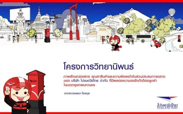 thailandpost  sample