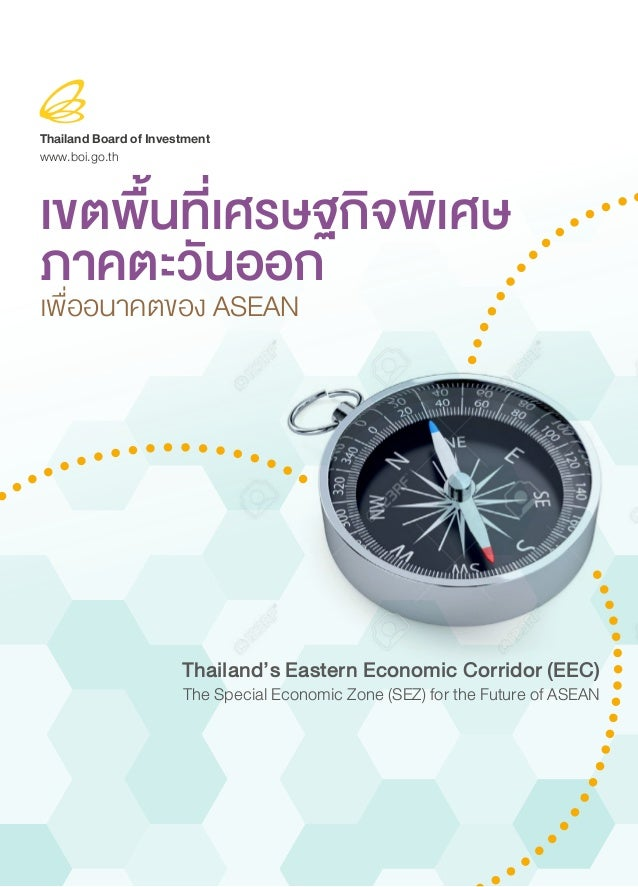 Thailand Board of Investment www.boi.go.th Thailand's Eastern Economic Corridor (EEC) The Special Economic Zone (SEZ) for ...