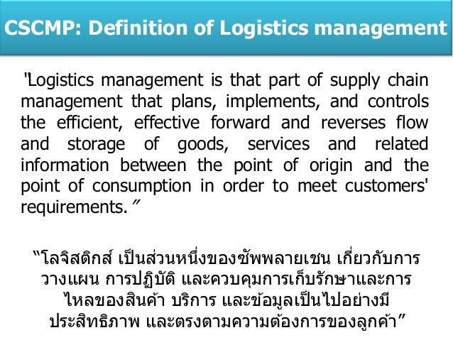 apics dictionary supply chain management