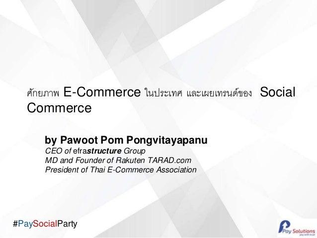 #PaySocialParty ศักยภาพ E-Commerce ในประเทศ และเผยเทรนด์ของ Social Commerce by Pawoot Pom Pongvitayapanu CEO of efrastruct...