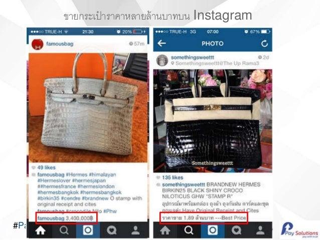 #PaySocialParty ขายกระเป๋ าราคาหลายล้านบาทบน Instagram