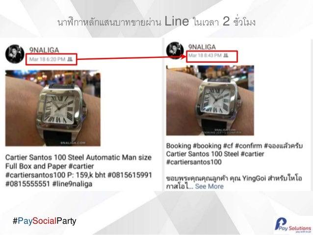 #PaySocialParty นาฬิกาหลักแสนบาทขายผ่าน Line ในเวลา 2 ชั่วโมง