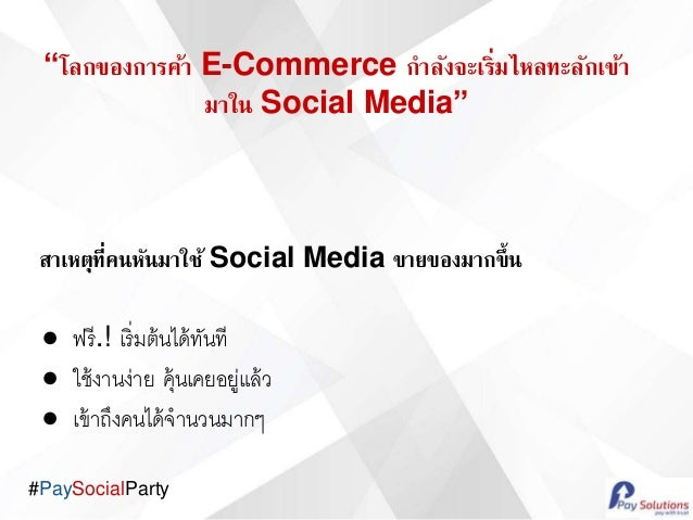 "#PaySocialParty ""โลกของการค้า E-Commerce กาลังจะเริ่มไหลทะลักเข้า มาใน Social Media"" สาเหตุที่คนหันมาใช้ Social Media ขายข..."