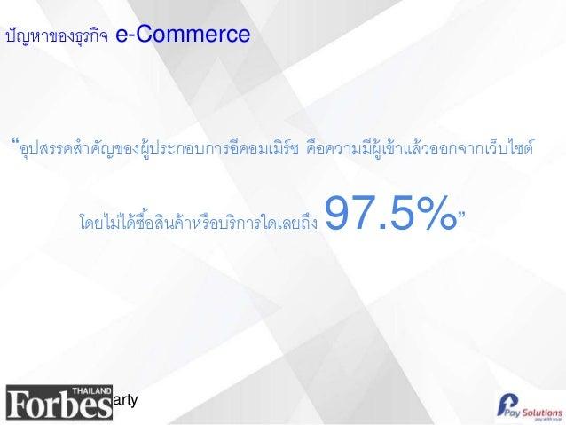 """#PaySocialParty ปัญหาของธุรกิจ e-Commerce """"อุปสรรคสาคัญของผู้ประกอบการอีคอมเมิร์ซ คือความมีผู้เข้าแล้วออกจากเว็บไซต์ โดยไม..."""